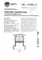 Патент 1073035 Устройство для формирования обратной стороны шва при сварке плавлением