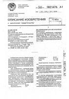 Патент 1821476 Композиция для изготовления поропласта