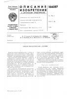 Патент 166087 Способ обр.лбогки кож v-лучами