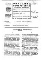 Патент 614771 Решетный стан зерноочистительной машины