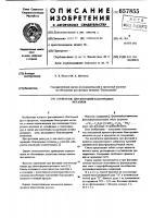 Патент 657855 Дополнительный собиратель для флотации благородных металлов