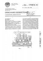Патент 1772012 Транспортное средство для перевозки штучных грузов