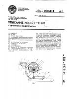 Патент 1675414 Способ формирования слоя стеблей лубяных культур и устройство для его осуществления
