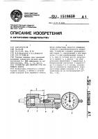 Патент 1518659 Устройство для контроля угла наружного конуса