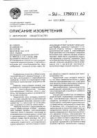 Патент 1759311 Измельчающий аппарат
