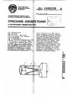Патент 1040259 Мембранное предохранительное устройство