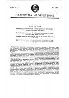 Патент 18041 Приспособление для введения в прибор заснятых пластинок