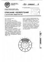 Патент 1040567 Ротор асинхронной машины
