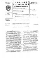 Патент 770713 Стенд для сборки под сварку изделий
