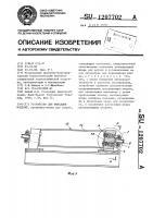 Патент 1207702 Устройство для фиксации изделий
