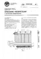 Патент 1598050 Статор электрической машины