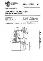 Патент 1299765 Устройство для герметизации изделий холодной сваркой