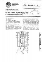 Патент 1315614 Устройство для образования конвекционных каналов в штабеле торфа