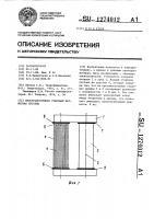 Патент 1274012 Пространственная стыковая магнитная система
