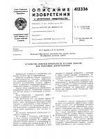 Патент 412336 Патент ссср  412336