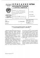 Патент 167266 Способ многодуговой сварки под флюсом с колебаниями переднего электрода