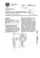 Патент 1776911 Способ автоматического регулирования температуры перегретого пара в многотопливном котлоагрегате