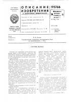 Патент 195766 Счетчик молока
