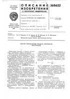 Патент 365622 Способ определения предела прочности материалов