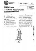 Патент 1650916 Центробежная турбомашина