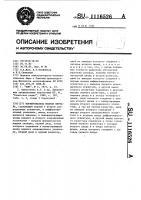 Патент 1116526 Формирователь модуля сигнала