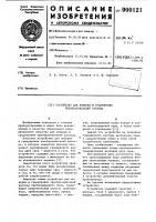 Патент 900121 Устройство для поверки и градуировки преобразователей расхода
