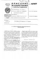 Патент 469877 Способ контроля непараллельности осей валиков