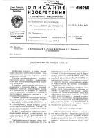 Патент 414968 Стеблеизмельчающий аппарат