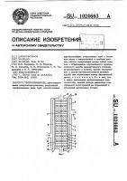 Патент 1024663 Теплообменник