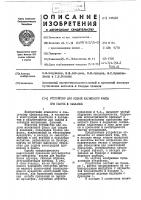 Патент 448923 Устроство для подачи магнитного флюса при сварке и наплавке