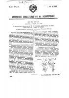 Патент 41543 Костыльная лапа