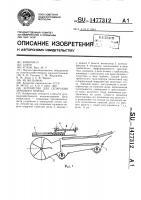 Патент 1477312 Устройство для сепарации зернового вороха