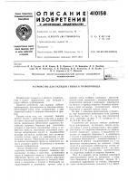 Патент 410158 Патент ссср  410158
