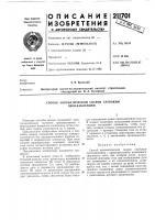 Патент 211701 Способ автоматической сварки глубоким проплавлением