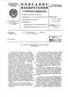 Патент 770702 Способ изготовления крупногабаритных конструкций