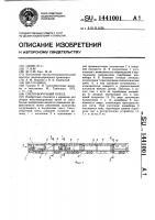 Патент 1441001 Снегоуборочный поезд