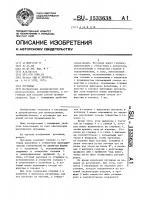 Патент 1533638 Пуговица