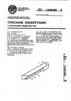 Патент 1036369 Нож к устройству для измельчения