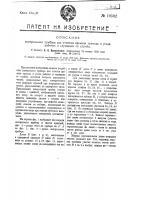 Патент 10582 Контрольный прибор для отметки времени прихода и ухода служащих и рабочих со службы