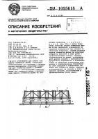 Патент 1055618 Устройство для сборки под сварку элементов фермы