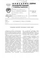 Патент 320944 Устройство контроля телефонного канала связи