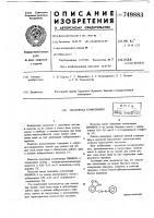 Патент 749883 Смазочная композиция
