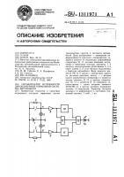 Патент 1311971 Сигнализатор исправности двухконтурной тормозной системы автомобиля