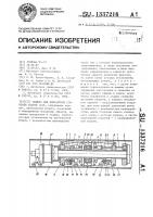 Патент 1337216 Машина для контактной стыковой сварки