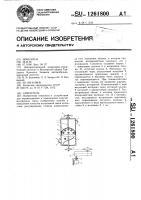 Патент 1261800 Смеситель
