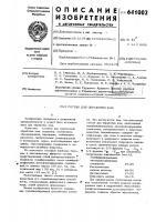 Патент 641002 Состав для обработки кож