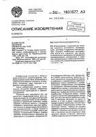 Патент 1831577 Газотурбинный двигатель