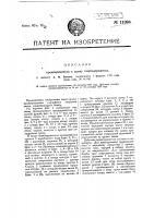 Патент 11088 Предохранитель к замку бомбодержателя