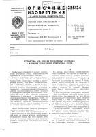 Патент 325134 Устройство для подачи продольных стержней в машинах для сварки арматурных сеток