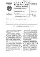Патент 700313 Преобразователь для контроля концентричности покрытия сварочных электродов